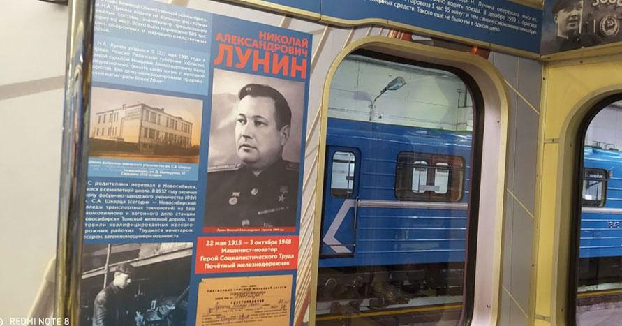 Новосибирский метрополитен выпустил на линию вагон-экспозицию о человеке-легенде Николае Лунине