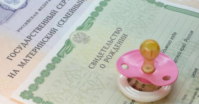 За аферы с маткапиталом под суд пойдут четыре жительницы Новосибирска