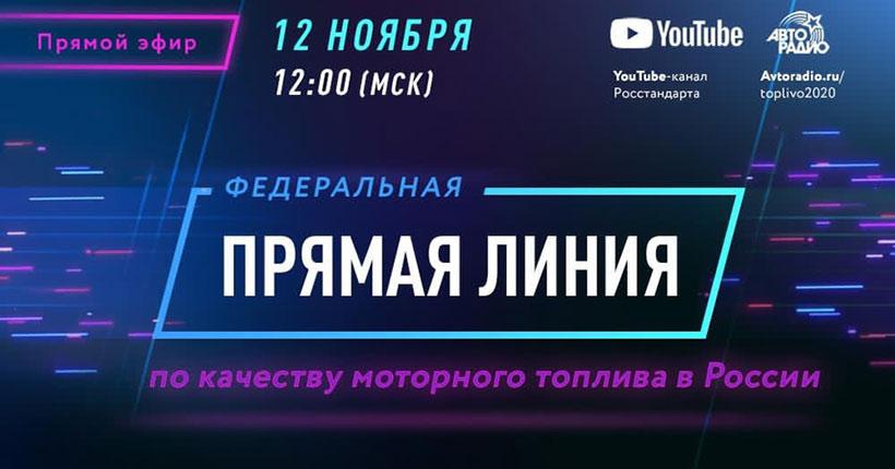 В России пройдёт ежегодная «Прямая линия» по качеству моторного топлива