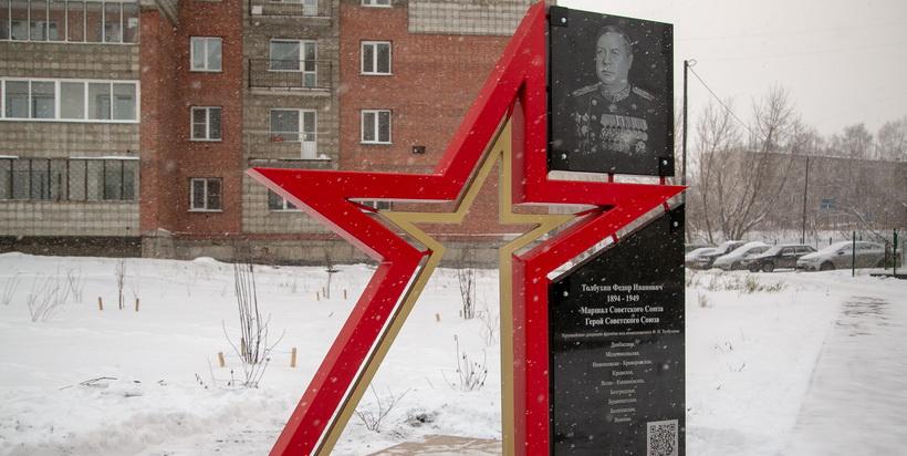 В Новосибирске появилась стела, посвящённая Герою Советского Союза Фёдору Толбухину