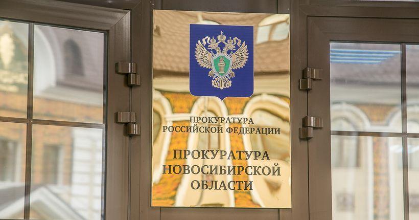 Задержан бывший прокурор Новосибирска