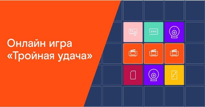 «Ростелеком» поможет новосибирцам попытать «Тройную удачу»
