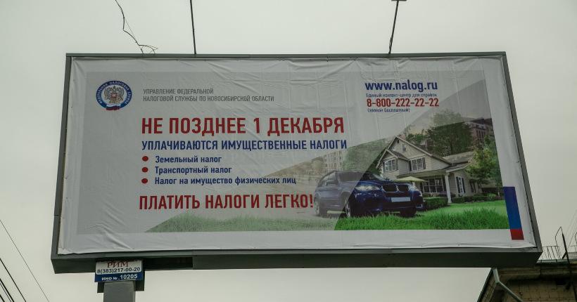 Жители Новосибирской области пока заплатили только 52% имущественных налогов