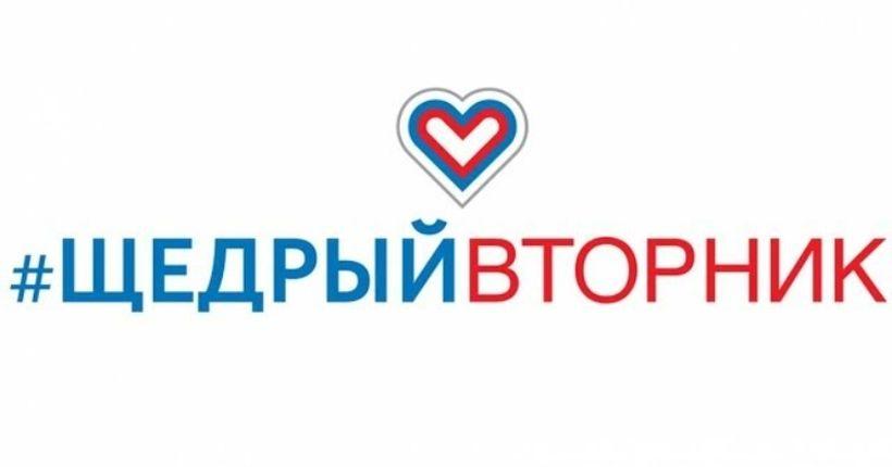 Первый день зимы для новосибирцев станет «Щедрым вторником»