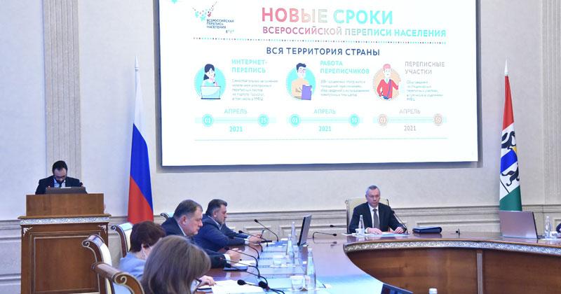 Стало известно, как будет проходить перепись населения в Новосибирской области