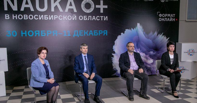 Сразу двум юбилеям посвятили в Новосибирске фестиваль «Наука 0+» в 2020 году