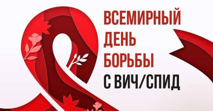 2 млрд рублей будет направлено в 2021 году на закупку препаратов для борьбы с ВИЧ
