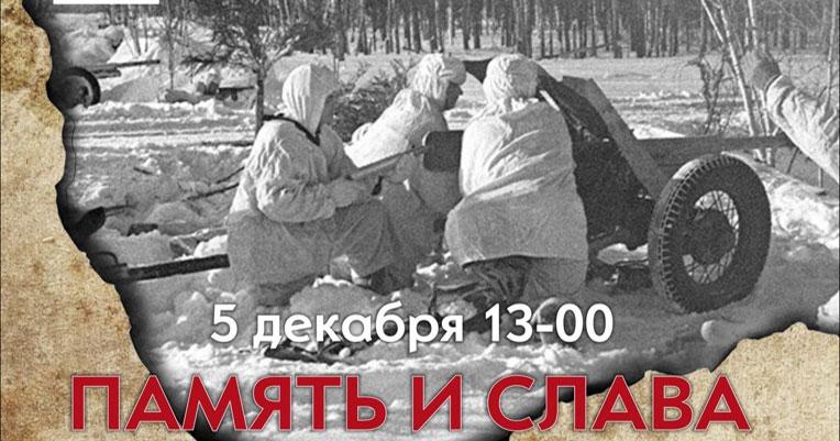 Жители Новосибирска смогут увидеть историческую реконструкцию битвы под Москвой