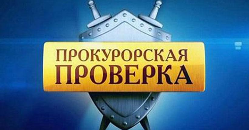 Прокуратура нашла ряд нарушений в детской туберкулёзной больнице в Новосибирской области
