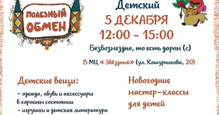 Жителей Новосибирска пригласили на детский и новогодний «Полезный обмен»