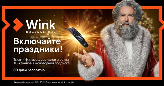 Праздничное настроение c «Новогодним Трансформером» от Wink гарантировано жителям Новосибирской области