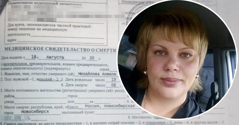 Жительницу Новосибирска из-за ошибки патологоанатома признали умершей