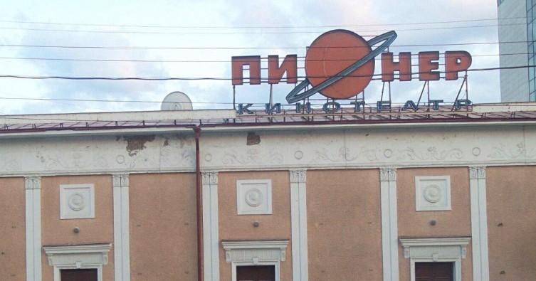 Здание кинотеатра «Пионер» в Новосибирске пообещали обновить через два года