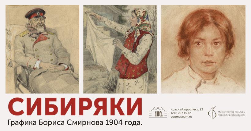 Новосибирский краеведческий музей под занавес года своего столетия открыл выставку графики Бориса Смирнова «Сибиряки»