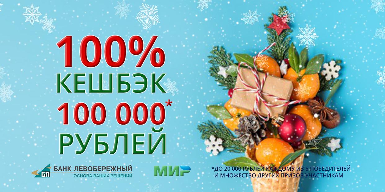 Новый год 2021: банк «Левобережный» предлагает новосибирцам заработать на покупках до 20 тысяч рублей