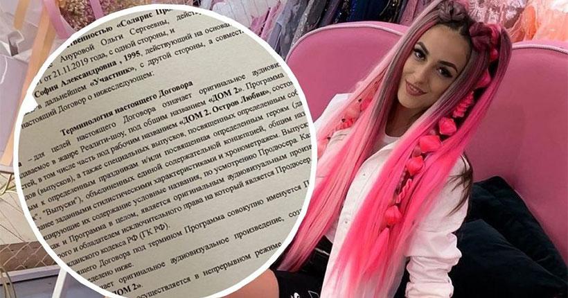 Блогер из Новосибирска рассказала, почему отказалась от участия в телепроекте «Дом-2»