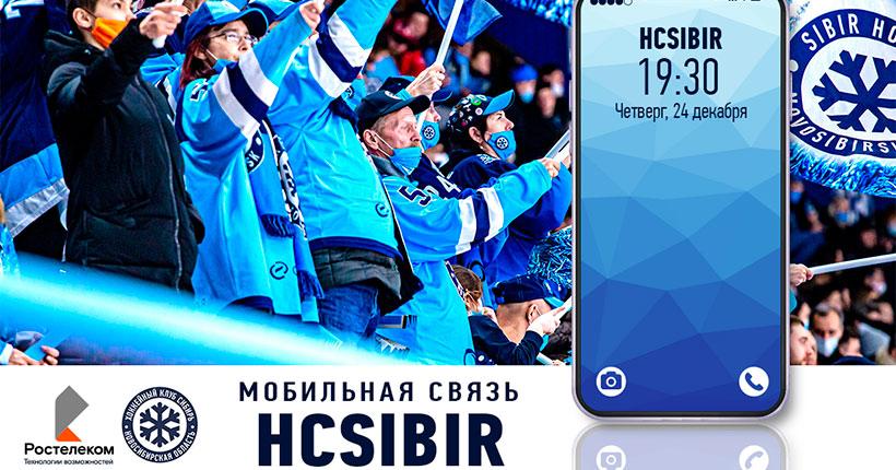 Болельщикам хоккейной «Сибири» общаться выгоднее поможет «Ростелеком»
