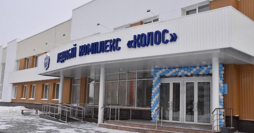 В Новосибирской области открылся ещё один ледовый дворец
