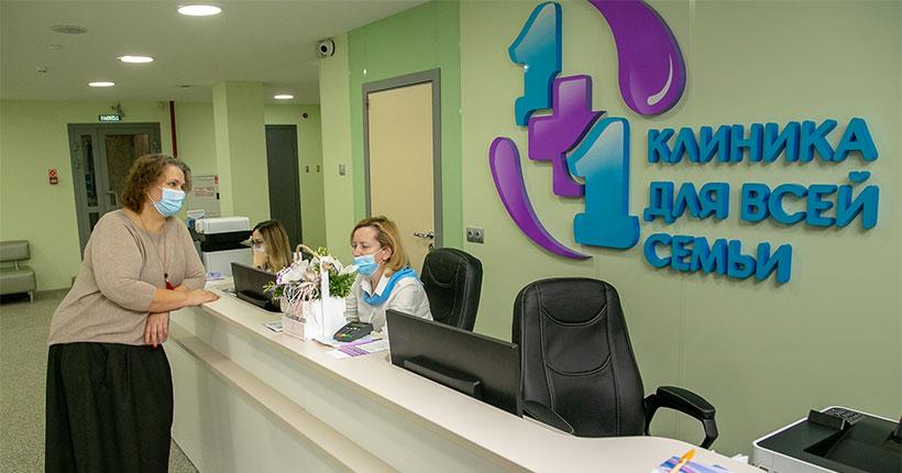 Новосибирская клиника для всей семьи «1+1» оценила особенности работы в условиях пандемии в 2020 году