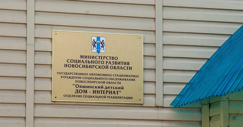 Ояшинский дом-интернат, расположенный в Новосибирской области, подал иск в суд за клевету