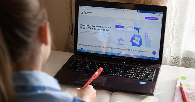 Онлайн-сервис образования «Лицей» набирает популярность у школьников Новосибирской области