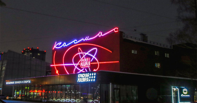 Центр хоккея и фитнеса «Космос» пообещали торжественно открыть в Новосибирске в начале февраля