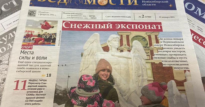 В Новосибирской области треть жителей тратят рабочее время на чтение новостей