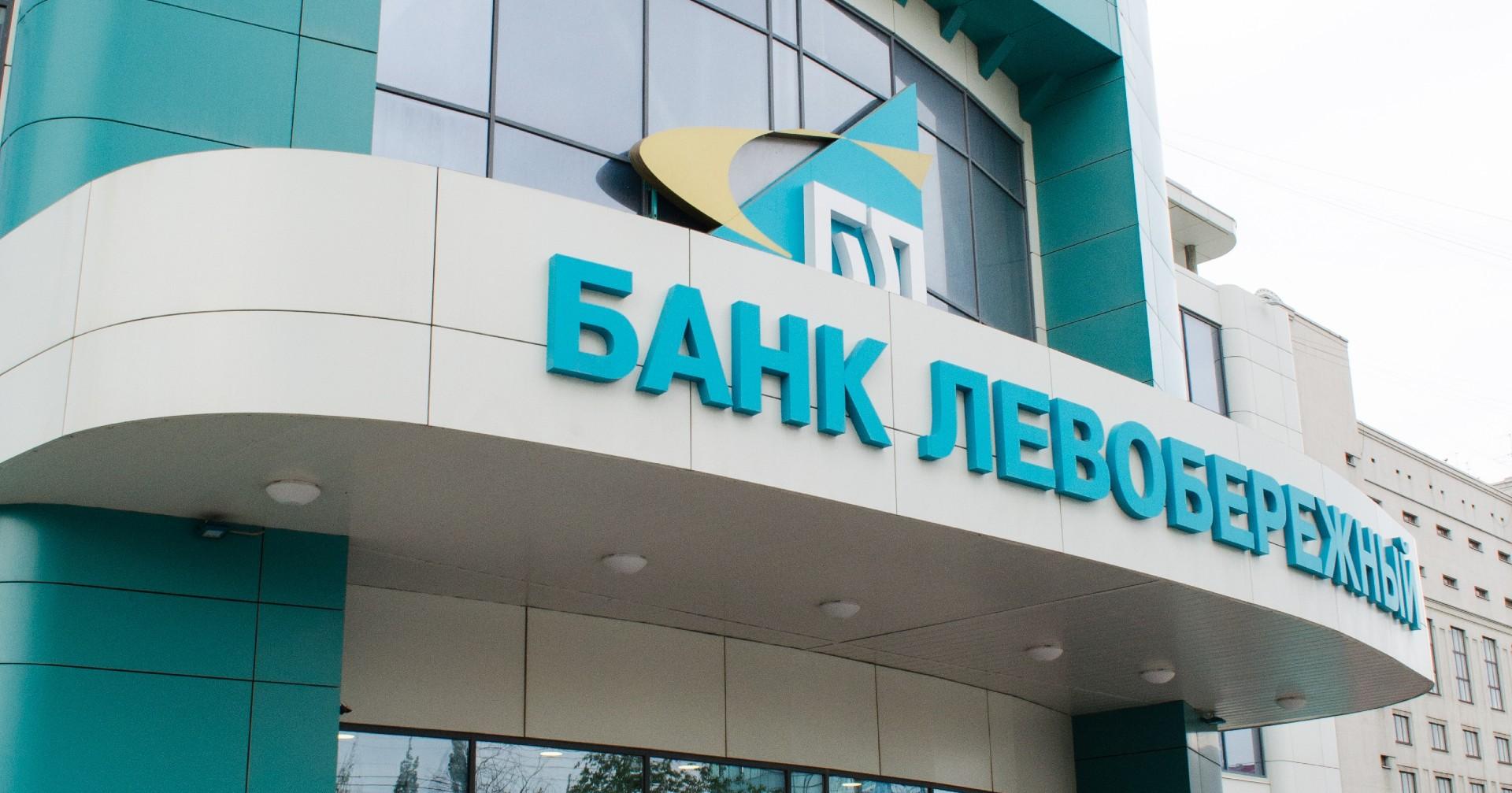 Банк «Левобережный» проводит акцию по ипотечному кредитованию для жителей Новосибирской области и других регионов