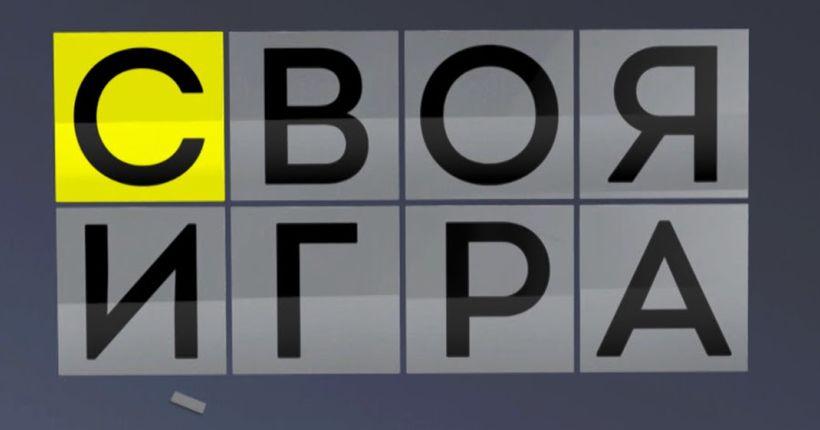 31 января НТВ покажет «Свою игру» корреспондента «Ведомостей»