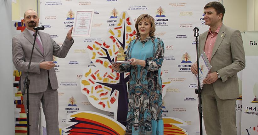 Награды победителям межрегионального конкурса «Книга года: Сибирь-Евразия» вручили в ГПНТБ