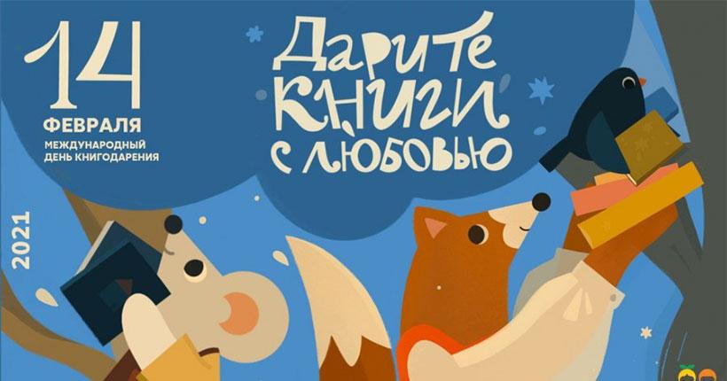 Новосибирская область присоединилась к акции «Дарите книги с любовью»