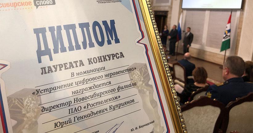 «Ростелеком» в Новосибирске стал лауреатом премии «Директор года Сибири»