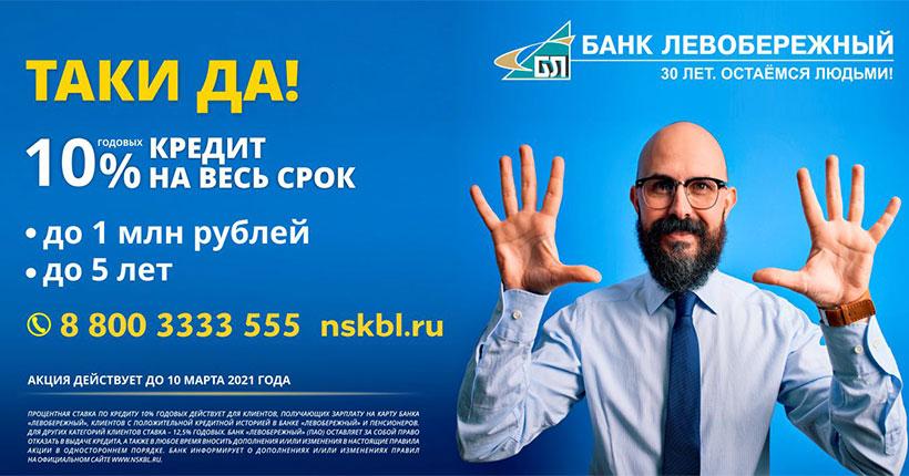 В Новосибирской области можно получить потребительские кредиты на любые цели под 10% годовых