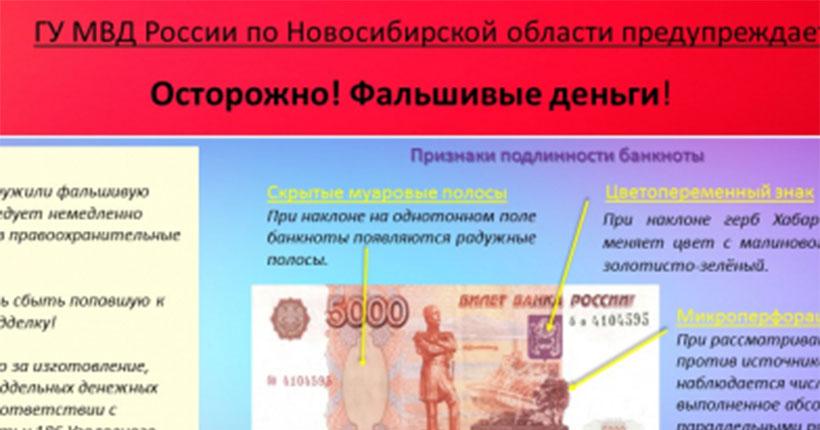 Жителей Новосибирской области предупредили о фальшивых деньгах