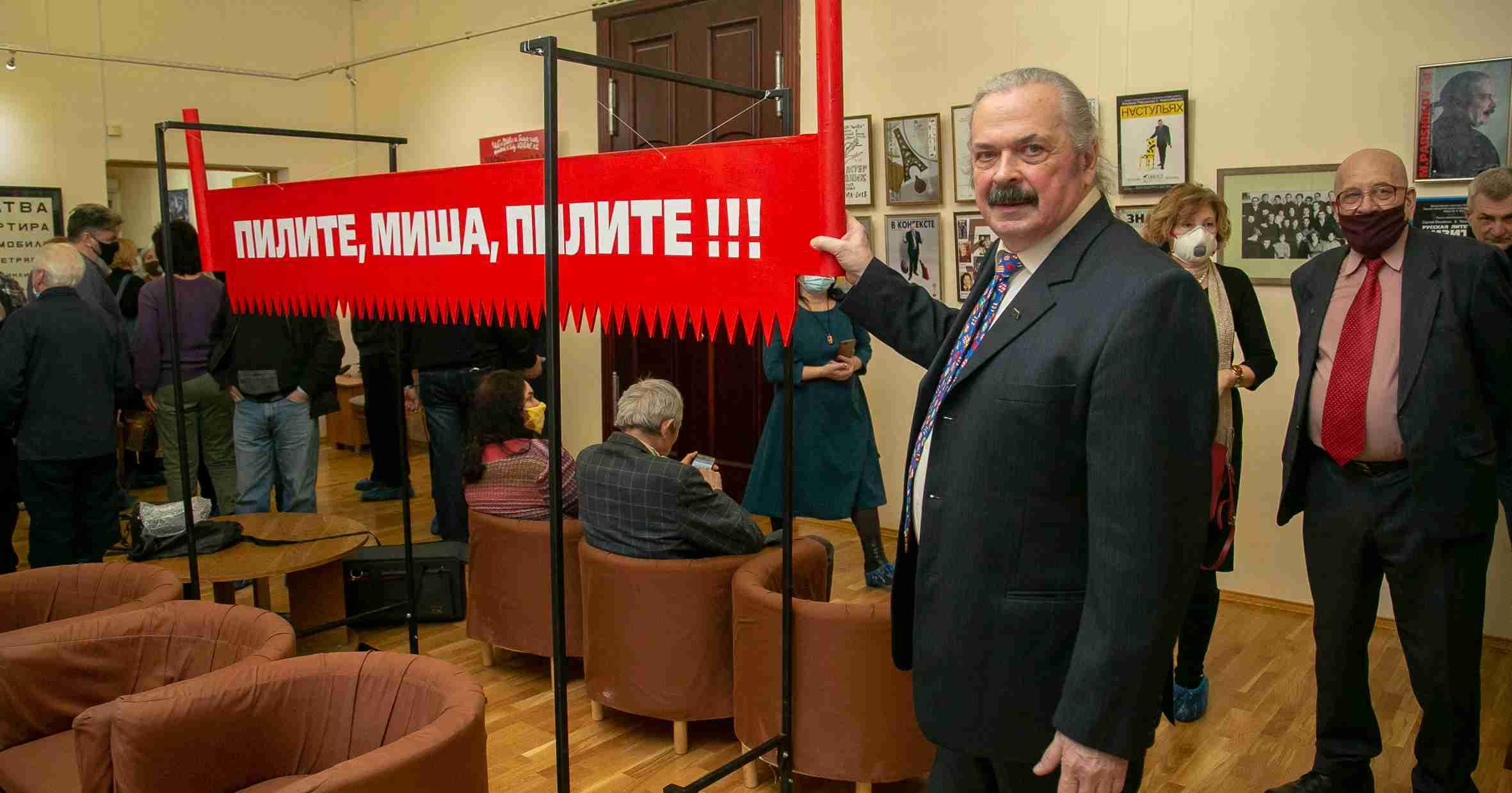 «Пилите, Миша, пилите!» — персональная выставка Михаила Паршикова посвящена 50-летию творческого пути