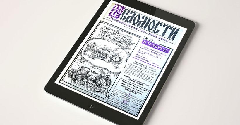 Оцифрованные номера газеты за 1992 год подарила на 30-летие «Ведомостей» областная библиотека
