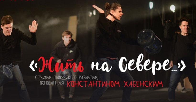 Подростков Новосибирской области приглашают в Студию творческого развития, основанную Константином Хабенским