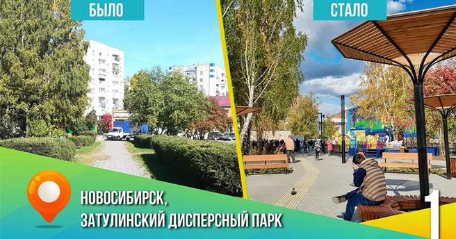 Жителей Новосибирской области попросили проголосовать за лучшие благоустроенные объекты региона