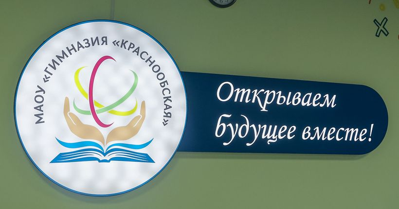 Гимназия «Краснообская» заработает 1 апреля
