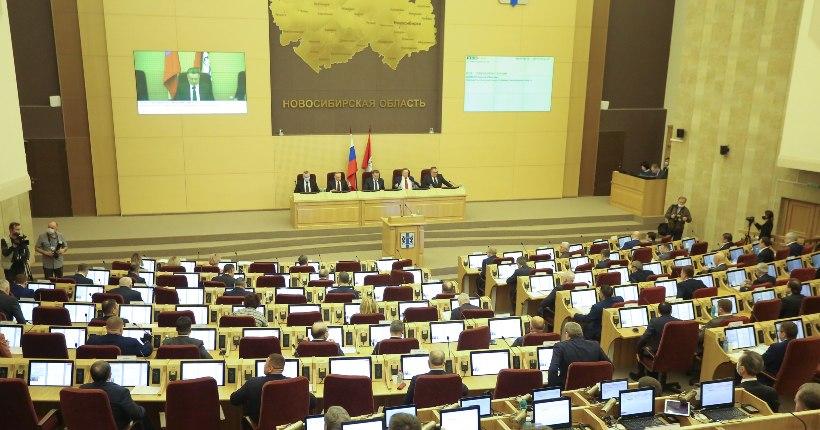 Заксобрание Новосибирской области приняло «исторический закон»