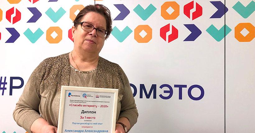 «Спасибо интернету!»: «Ростелеком» в Новосибирске наградил победительницу конкурса