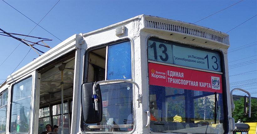 «Легенда №13»: соблюдение масочного режима в знаменитом трамвае Новосибирска возьмут на особый контроль