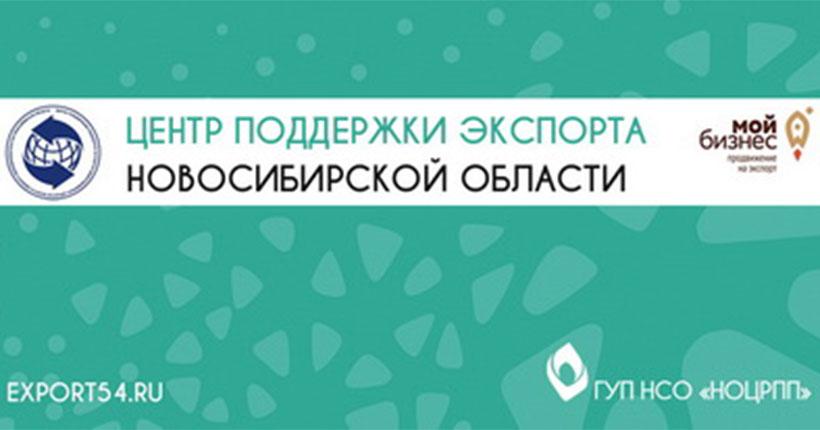 В Новосибирской области продлён срок приёма заявок на региональный этап всероссийского конкурса «Экспортёр года»