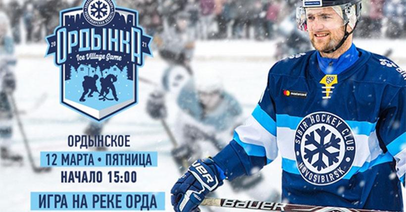 Новосибирская хоккейная «Сибирь» закончит сезон матчем на Орде