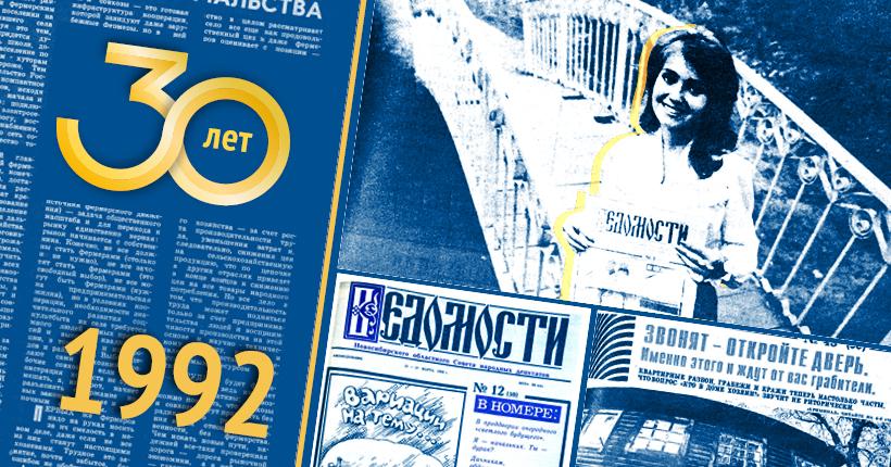 Все номера газеты «Ведомости Новосибирского областного Совета депутатов» за 1992 год теперь можно читать на нашем сайте