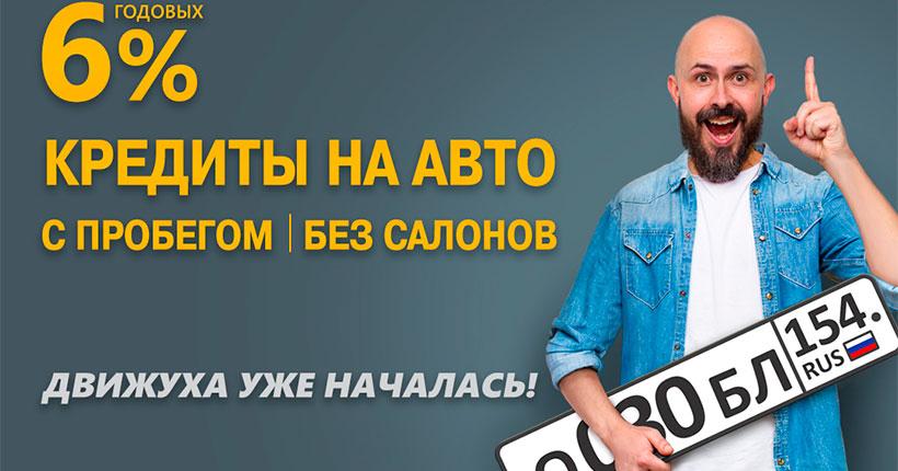В Новосибирской области Банк «Левобережный» снизил минимальную ставку по автокредиту до 6% годовых