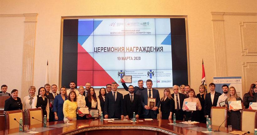 В Новосибирске наградили лучших экспортёров
