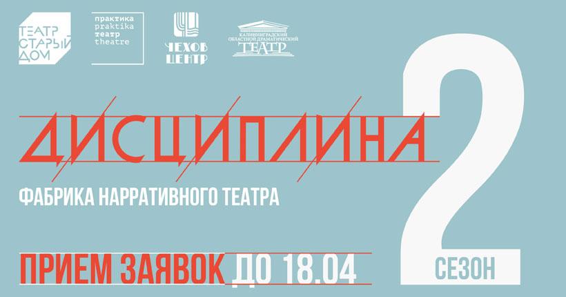 В Новосибирске готов к запуску второй сезон нарративного театра «Дисциплина»