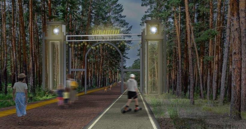 Стало известно, как будет выглядеть Заельцовский парк после реконструкции