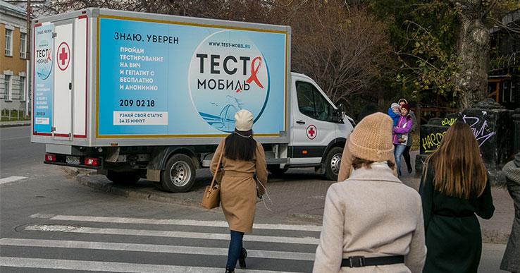Стало известно, как в апреле в Новосибирске сдать экспресс-тест на ВИЧ